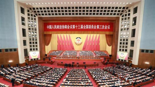 视频 | 全国政协十三届三次会议举行闭幕会 汪洋发表讲话